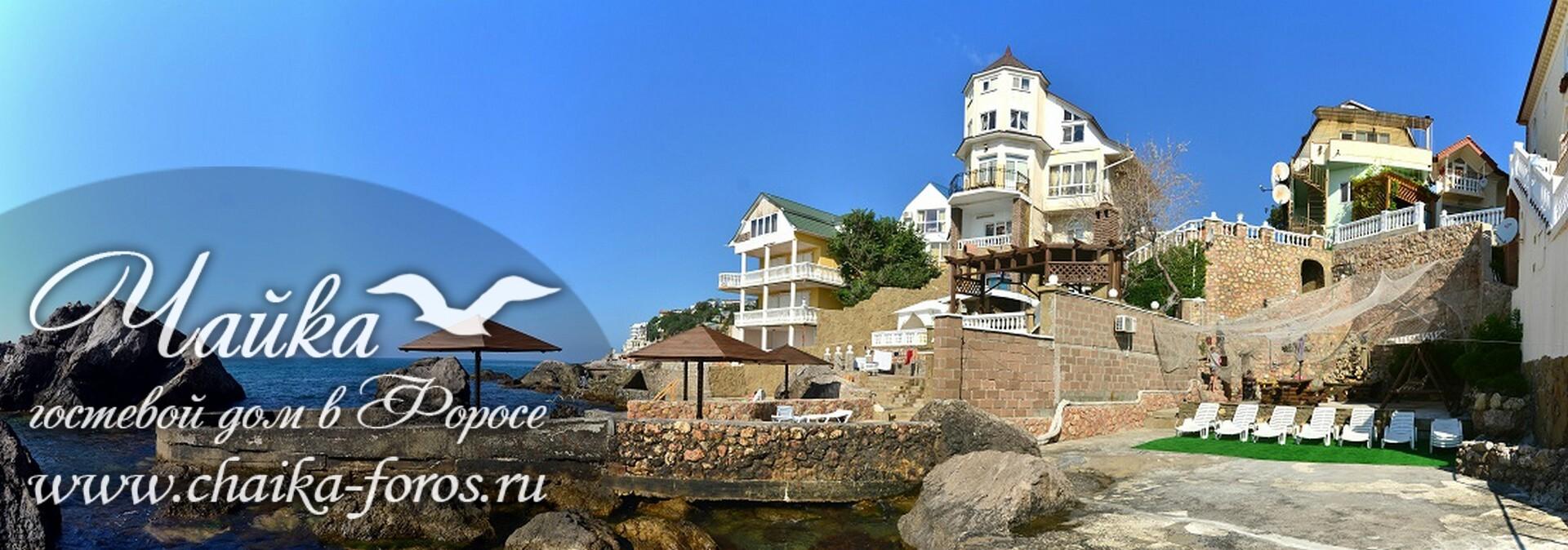 Гостевой дом Чайка возле моря, отдых у моря в Форосе Крым